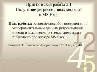 Практическая работа 3.1 Получение регрессионных моделей в MS Excel Цель рабо