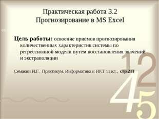 Практическая работа 3.2 Прогнозирование в MS Excel Цель работы: освоение при