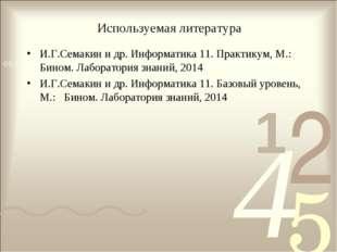 Используемая литература И.Г.Семакин и др. Информатика 11. Практикум, М.: Бино