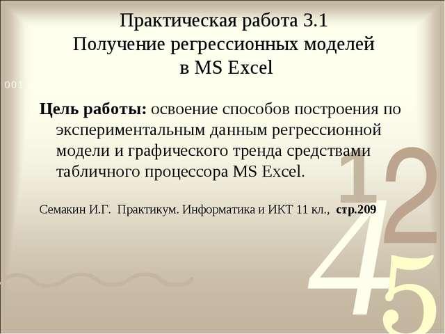 Практическая работа 3.1 Получение регрессионных моделей в MS Excel Цель рабо...