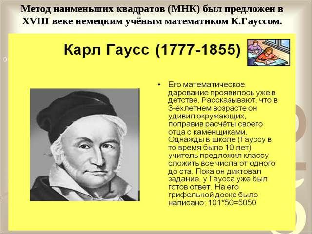 Метод наименьших квадратов (МНК) был предложен в XVIII веке немецким учёным м...