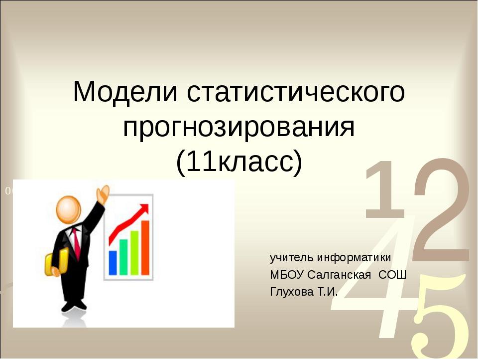 Модели статистического прогнозирования (11класс) учитель информатики МБОУ Сал...