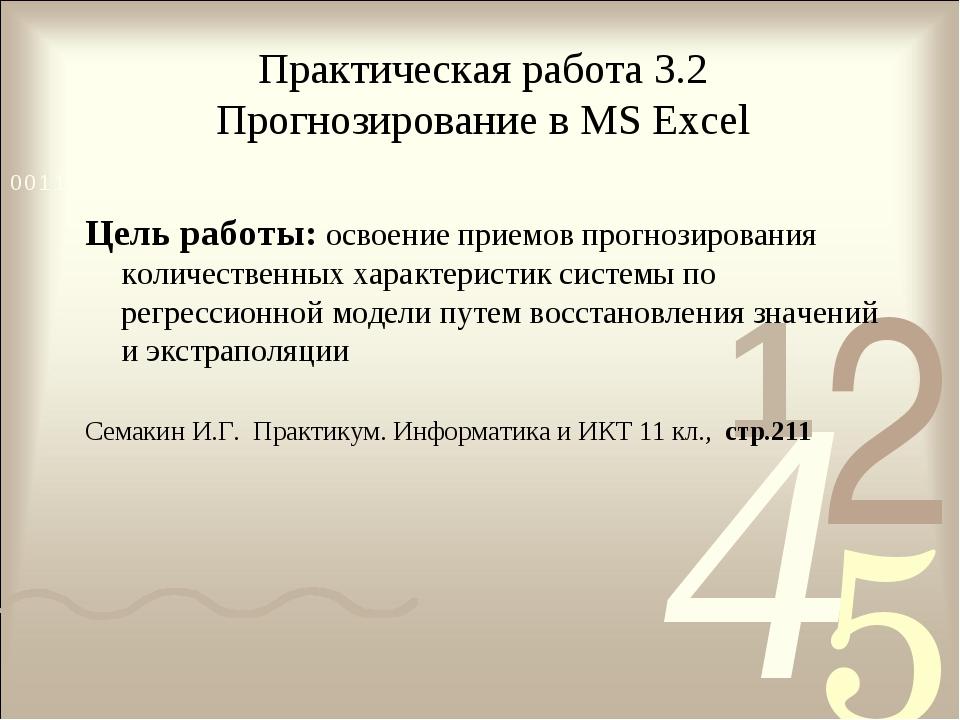 Практическая работа 3.2 Прогнозирование в MS Excel Цель работы: освоение при...