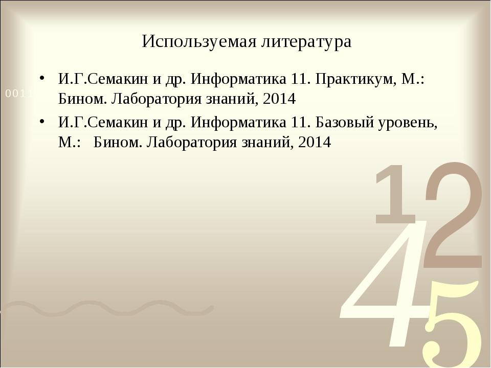 Используемая литература И.Г.Семакин и др. Информатика 11. Практикум, М.: Бино...