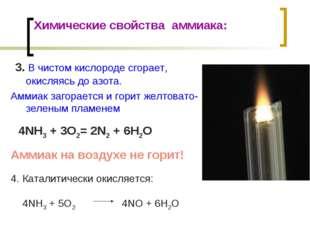 Химические свойства аммиака: 3. В чистом кислороде сгорает, окисляясь до азот