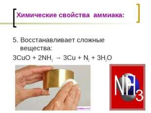 Химические свойства аммиака: 5. Восстанавливает сложные вещества: 3CuO + 2NH3
