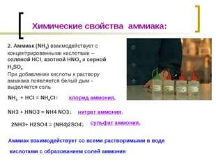 Химические свойства аммиака: 2. Аммиак (NH3) взаимодействует с концентрирова