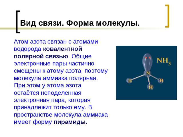 Вид связи. Форма молекулы. Атом азота связан с атомами водорода ковалентной п...