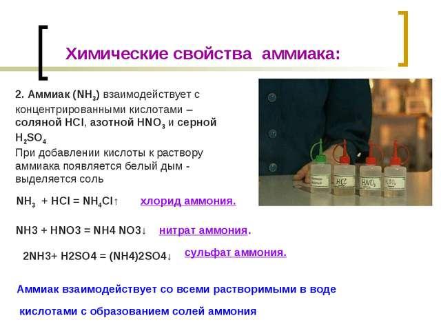 Химические свойства аммиака: 2. Аммиак (NH3) взаимодействует с концентрирова...