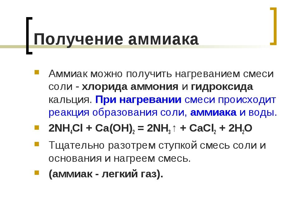 Получение аммиака Аммиак можно получить нагреванием смеси соли ‑ хлорида аммо...