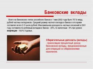 Банковские вклады Всего на банковских счетах российских банков к 1 мая 2002 г
