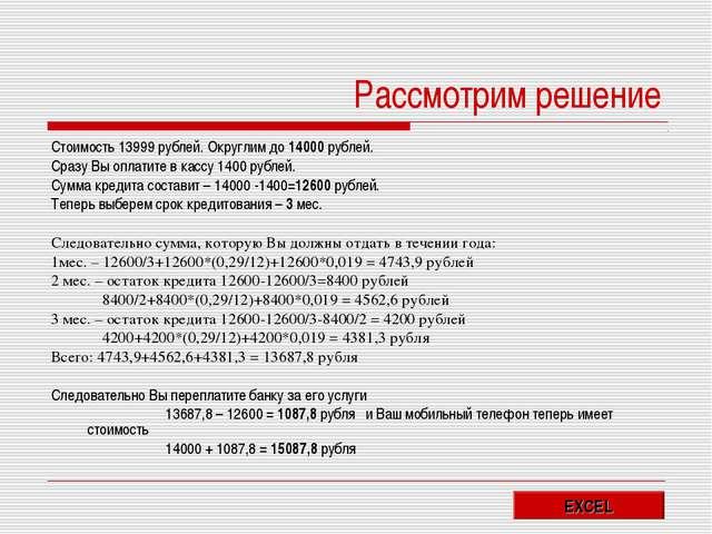 Рассмотрим решение Стоимость 13999 рублей. Округлим до 14000 рублей. Сразу Вы...