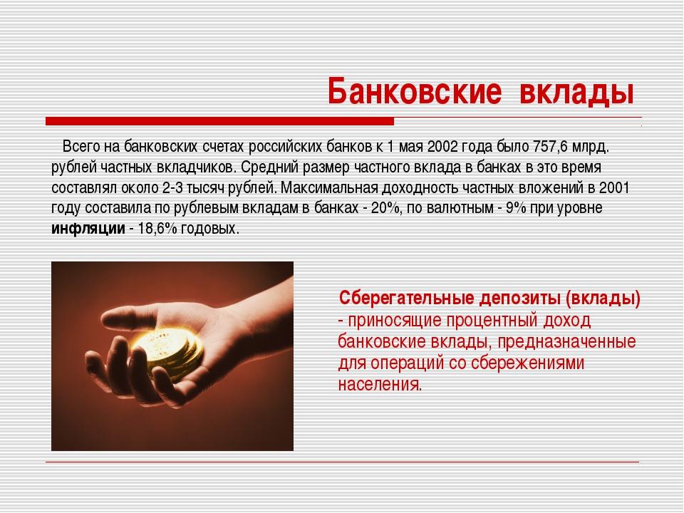 Банковские вклады Всего на банковских счетах российских банков к 1 мая 2002 г...