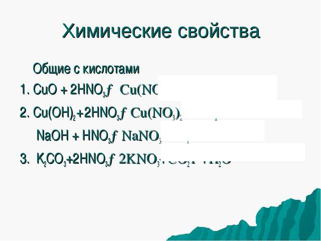 Химические свойства Общие с кислотами 1. CuO + 2HNO3→ Cu(NO3)2 + H2O 2. Cu(OH...