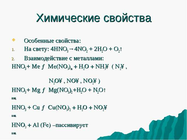 Химические свойства Особенные свойства: На свету: 4HNO3→4NO2 + 2H2O + O2↑ Вза...