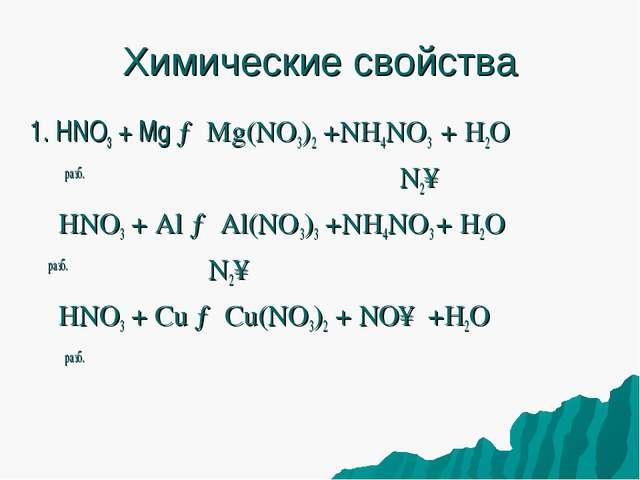 Химические свойства 1. HNO3 + Mg → Mg(NO3)2 +NH4NO3 + H2O разб. N2↑ HNO3 + Al...