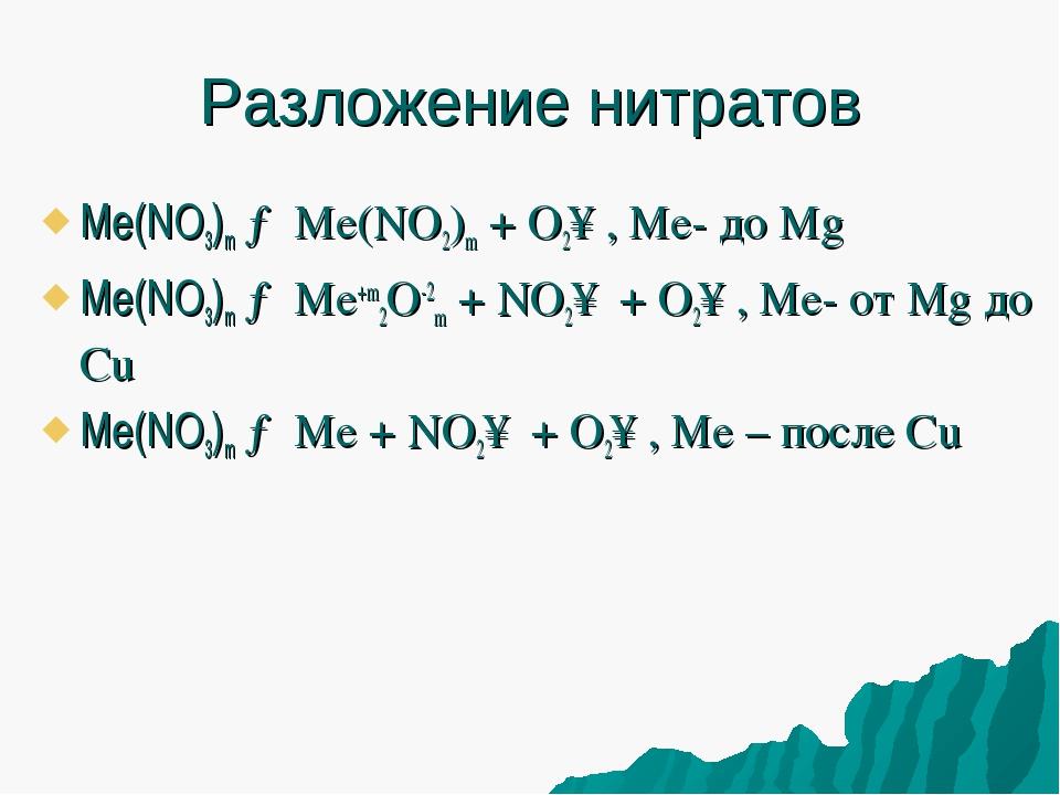 Разложение нитратов Me(NO3)m → Me(NO2)m + O2↑, Ме- до Mg Me(NO3)m → Me+m2O-2m...