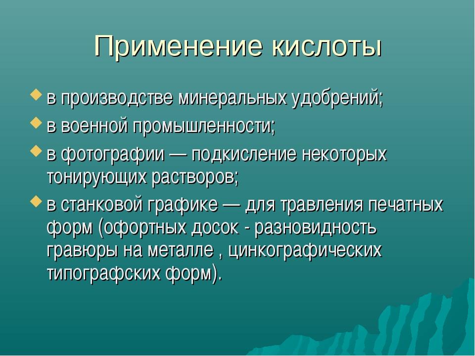 Применение кислоты в производстве минеральных удобрений; в военной промышленн...
