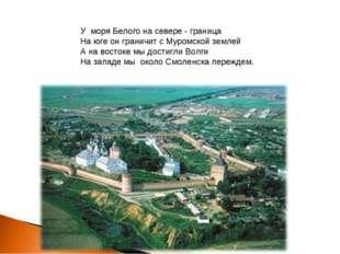 У моря Белого на севере - граница На юге он граничит с Муромской землей А на
