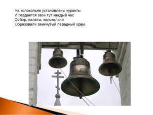На колокольне установлены куранты И раздается звон тут каждый час Собор, пала
