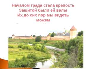 Началом града стала крепость Защитой были ей валы Их до сих пор мы видеть мож
