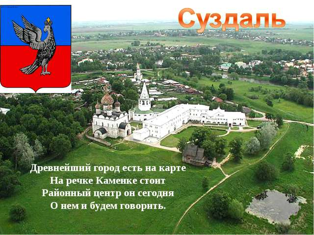 Древнейший город есть на карте На речке Каменке стоит Районный центр он сегод...