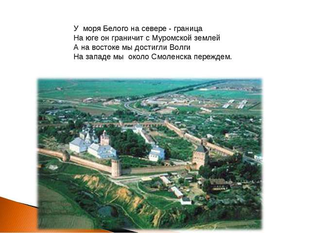 У моря Белого на севере - граница На юге он граничит с Муромской землей А на...