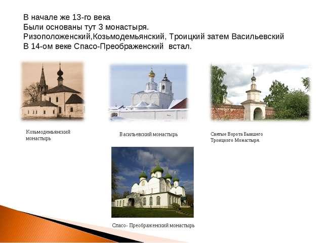 В начале же 13-го века Были основаны тут 3 монастыря. Ризоположенский,Козьмод...