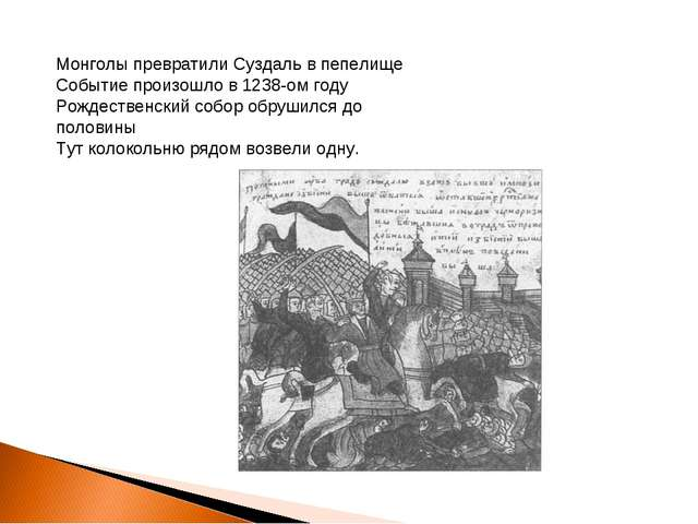 Монголы превратили Суздаль в пепелище Событие произошло в 1238-ом году Рождес...
