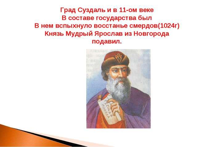 Град Суздаль и в 11-ом веке В составе государства был В нем вспыхнуло восстан...