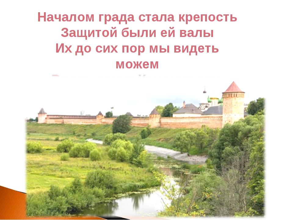 Началом града стала крепость Защитой были ей валы Их до сих пор мы видеть мож...
