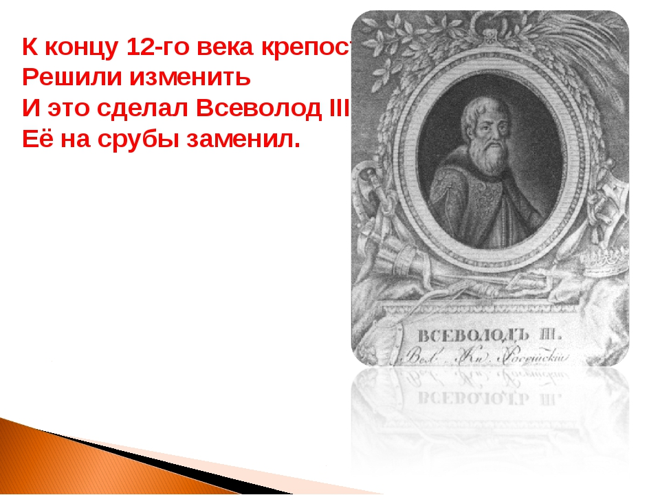 К концу 12-го века крепость Решили изменить И это сделал Всеволод III Её на с...