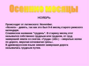 НОЯБРЬ Происходит от латинского: November. «Novem» - девять, так как это был