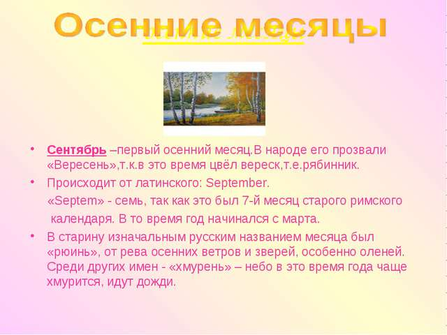 осенние месяцы Сентябрь –первый осенний месяц.В народе его прозвали «Вересень...