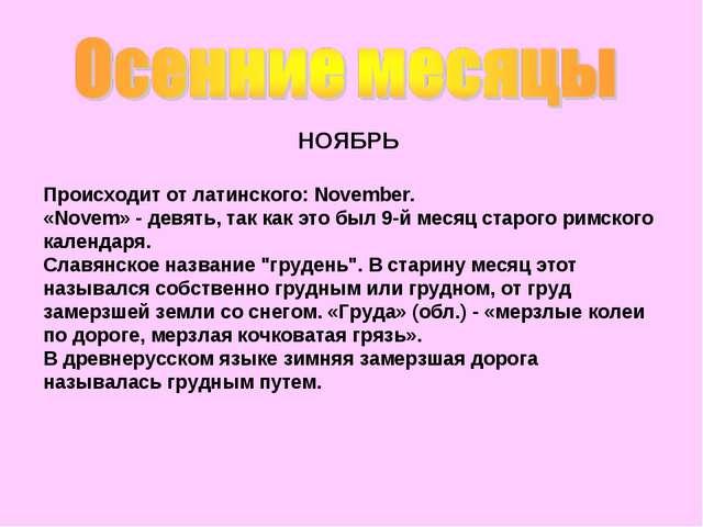 НОЯБРЬ Происходит от латинского: November. «Novem» - девять, так как это был...