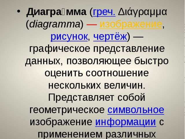 диаграмма Диагра́мма (греч. Διάγραμμα (diagramma) — изображение, рисунок, чер...