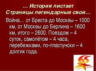 … История листает Страницы легендарные свои… Война… от Бреста до Москвы – 100