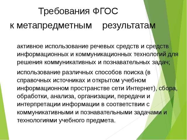 Требования ФГОС к метапредметным результатам активное использование речевых...