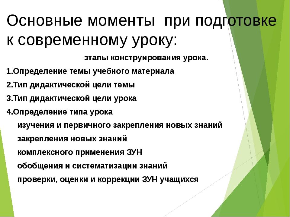 Основные моменты при подготовке к современному уроку: этапы конструирования у...