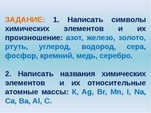 ЗАДАНИЕ: 1. Написать символы химических элементов и их произношение: азот, ж