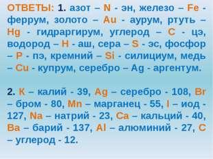 ОТВЕТЫ: 1. азот – N - эн, железо – Fe - феррум, золото – Au - аурум, ртуть –