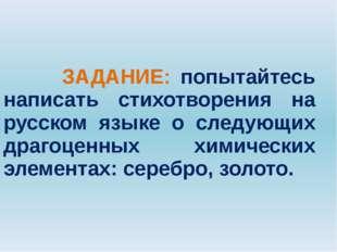 ЗАДАНИЕ: попытайтесь написать стихотворения на русском языке о следующих дра