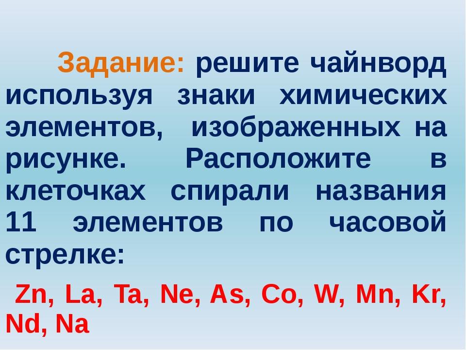 Задание: решите чайнворд используя знаки химических элементов, изображенных...