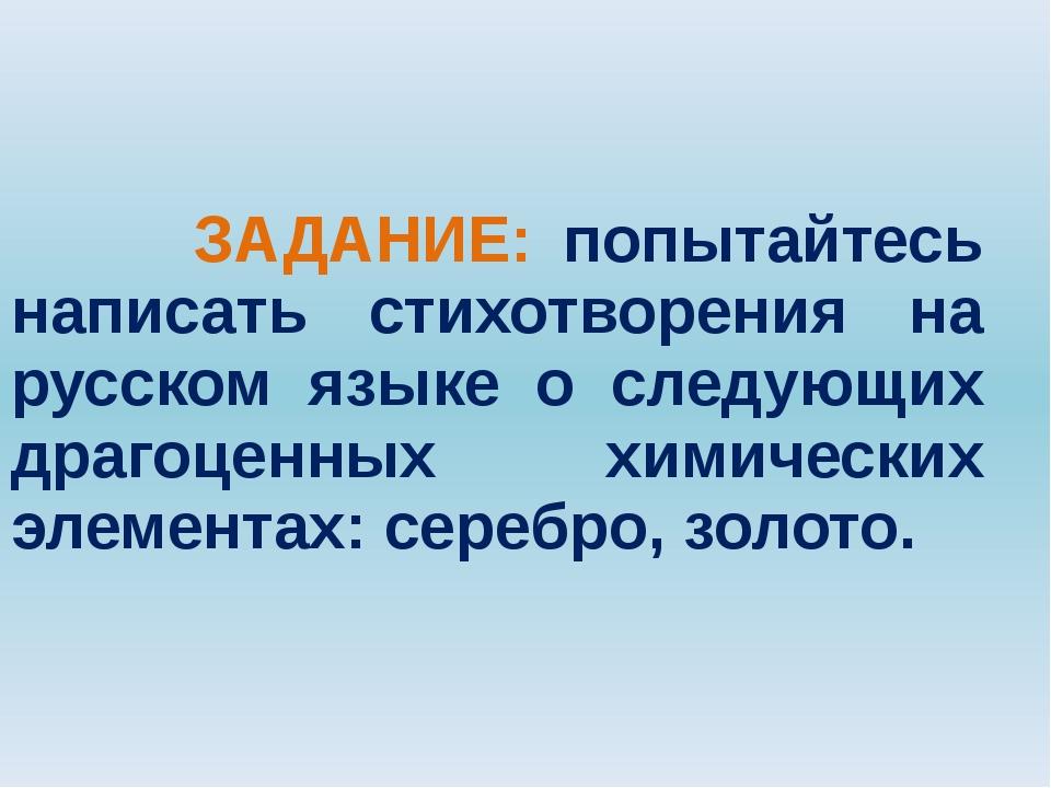 ЗАДАНИЕ: попытайтесь написать стихотворения на русском языке о следующих дра...