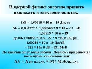 В ядерной физике энергию принято выражать в электрон-вольтах. 1эВ = 1,60219
