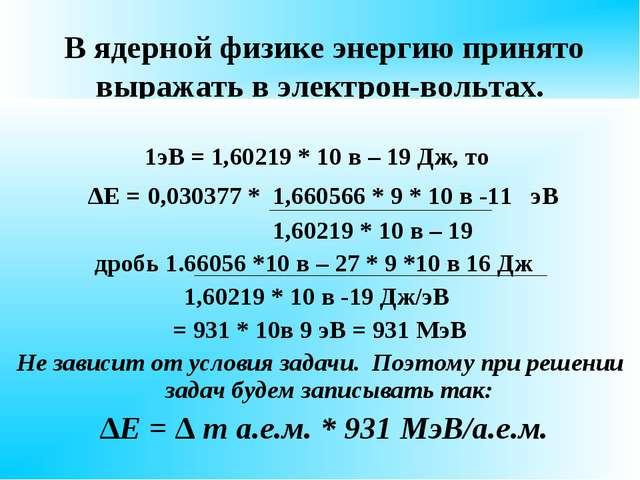 В ядерной физике энергию принято выражать в электрон-вольтах. 1эВ = 1,60219...