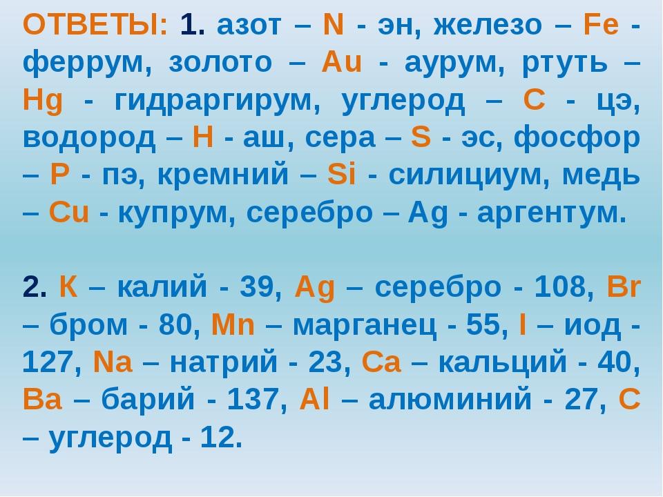 ОТВЕТЫ: 1. азот – N - эн, железо – Fe - феррум, золото – Au - аурум, ртуть –...