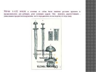 Мечи x-xiii веков в отличии от сабли были типично русским оружием и предназн
