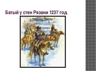 Батый у стен Рязани 1237 год