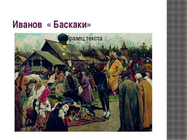 Иванов « Баскаки»